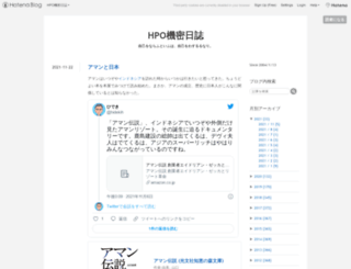 hpo.hatenablog.com screenshot