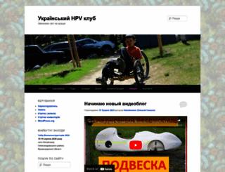 hpv.com.ua screenshot