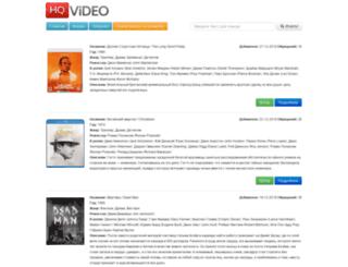 hq-video.org screenshot