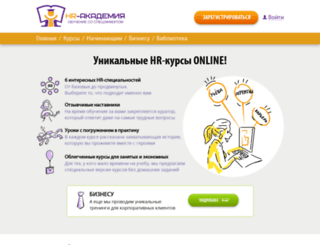 hr-academy.ru screenshot