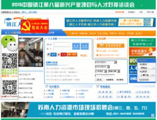 hrol.com.cn screenshot