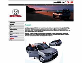 hrv-club.ru screenshot