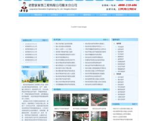 hs-laoguanjia.com screenshot