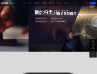 hscode.net screenshot