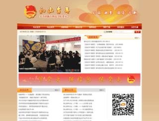 hsqn.zust.edu.cn screenshot
