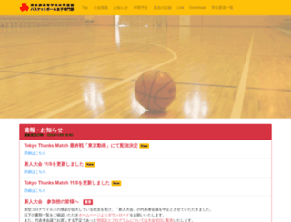 hsw.tokyobasketball.jp screenshot