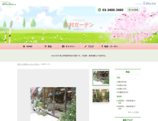 ht43-011kimura-garden.hanatown.net screenshot