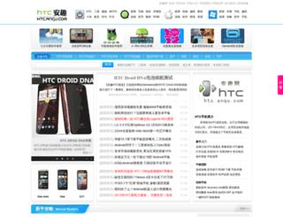 htc.anqu.com screenshot