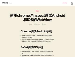 htc.cc screenshot