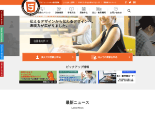 html5exam.jp screenshot