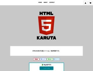 html5karuta.thebase.in screenshot