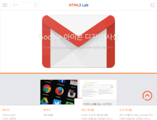 html5lab.kr screenshot