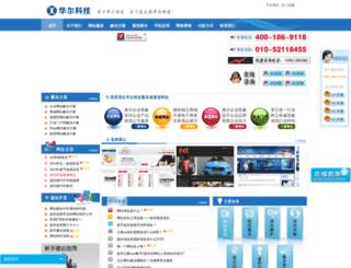 huaerkeji.cn screenshot