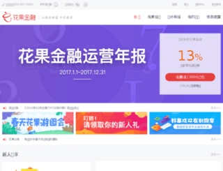 huaguo.cn screenshot