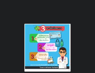 huaiyothospital.com screenshot
