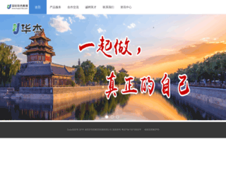 huajiemba.com screenshot