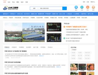 huanbao.civilcn.com screenshot