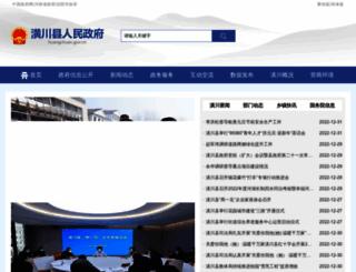 huangchuan.gov.cn screenshot