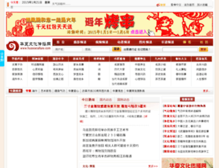 huaxiaculture.kaiwind.com screenshot