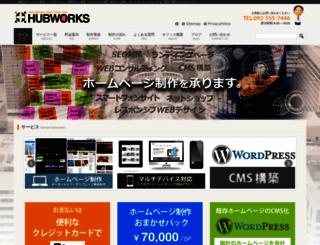 hubworks.jp screenshot