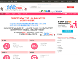 huhumy.com screenshot