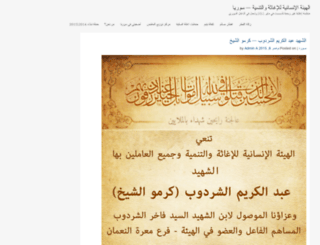 humanaidsyria.wordpress.com screenshot