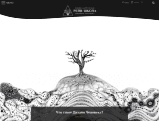 humandesign.kiev.ua screenshot