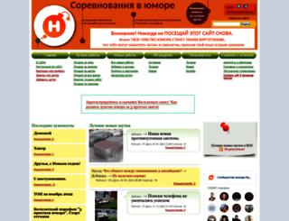 humorial.ru screenshot