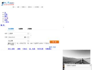 huoche.kuxun.cn screenshot