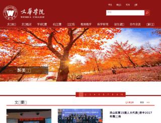 hustwenhua.net screenshot