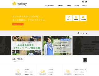 hwc.jp screenshot