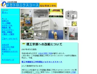 hwe.oita-u.ac.jp screenshot