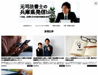 hyogo-shihoushoshi.jp screenshot