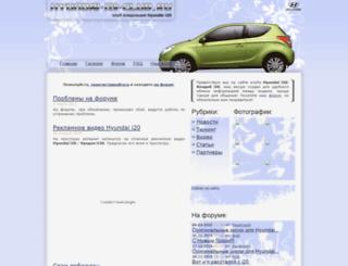 hyundai-i20-club.ru screenshot