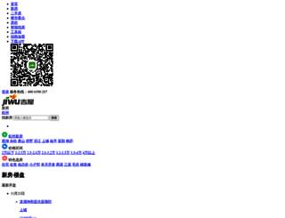 hz.jiwu.com screenshot