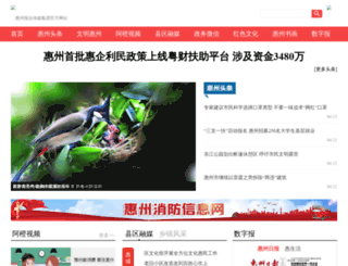 hznews.com screenshot
