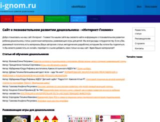 i-gnom.ru screenshot