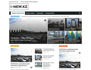 i-news.kz screenshot