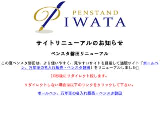i-penstand.com screenshot