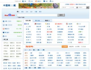 i8.com.cn screenshot
