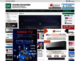 iacea.com.ar screenshot