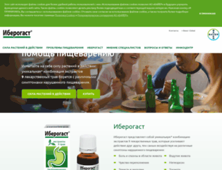 iberogast.ru screenshot