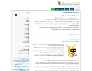 iboss.co.il screenshot