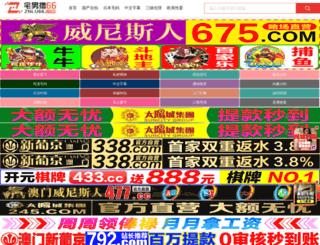 icfuhongte.com screenshot