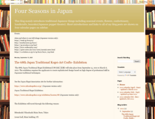 ichinen-fourseasonsinjapan.blogspot.jp screenshot