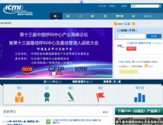 icmichina.cn screenshot
