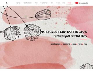 icosmetics.co.il screenshot