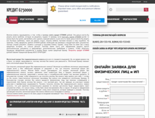 icredit.mosgorcredit.ru screenshot