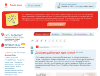 idea.alfabank.ru screenshot