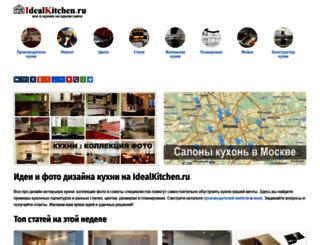 idealkitchen.ru screenshot